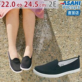 【ポイント5倍】アサヒスニーカー L01K ブラック KC4105 スニーカー レディース(22.0〜24.5cm/2E) アサヒ靴 ASAHI