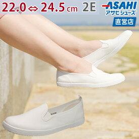 【ポイント5倍】アサヒスニーカー L01K ホワイト KC4105 スニーカー レディース(22.0〜24.5cm/2E) アサヒ靴 ASAHI