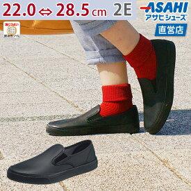 【18日限定クーポン配布中!!】アサヒ 505 ブラック KF3704 カジュアルアサヒシューズ レディース メンズ ユニセックス(22.0〜28.5cm/2E) アサヒ靴 ASAHI