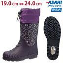 【最安値に挑戦!在庫限り】ベル R930SP パープル KG7426 長靴 キッズ・ジュニア(19.0〜24.0cm/2E) アサヒ靴