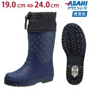 【最安値に挑戦!在庫限り】ベル R930SP ネイビー KG7426 長靴 キッズ・ジュニア(19.0〜24.0cm/2E) アサヒ靴