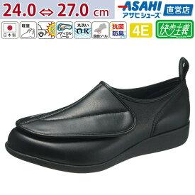 【敬老の日/遅れてごめんね★今ならポイント10倍!!】シニア コンフォートシューズ 快歩主義 M003 ブラックスムース KS19734SM メンズ(24.0〜27.0cm/4E) アサヒ靴 ASAHI 紳士靴 プレゼント
