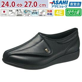 【敬老の日/遅れてごめんね★今ならポイント10倍!!】シニア コンフォートシューズ 快歩主義 M900 ブラックスムース KS22054SM メンズ(24.0〜27.0cm/4E) アサヒ靴 ASAHI 紳士靴 プレゼント