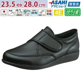 【アサヒスタイル秋号:21C25】【敬老ギフト/P10倍】シニア コンフォートシューズ 履きやすく疲れにくい靴 快歩主義 M021 ブラックスムース KS22881SM メンズ(23.5〜28.0cm/4E) アサヒ靴 ASAHI 紳士靴 プレゼント