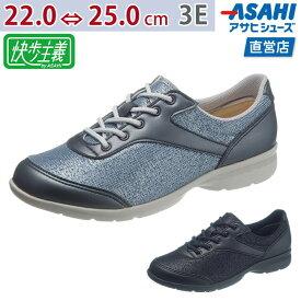 【75%OFF!!】【在庫限り】快歩主義 L140AC KS2356 レディース 婦人靴 (22.0〜25.0cm/3E) アサヒ靴【2101FS】