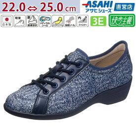 【72%OFF!!】【在庫限り】足の負担が少なく疲れを軽減 快歩主義 L146AC ネイビー KS23651 レディース 婦人靴 (22.0〜25.0cm/3E) アサヒ靴 ASAHI【2103ss】