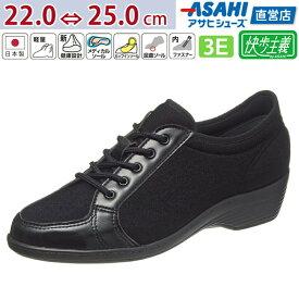 【本日P10倍デー&全品5%OFFクーポン付】足の負担が少なく疲れを軽減 快歩主義 L163AC ブラック KS23842 レディース 婦人靴 (22.0〜25.0cm/3E) アサヒ靴