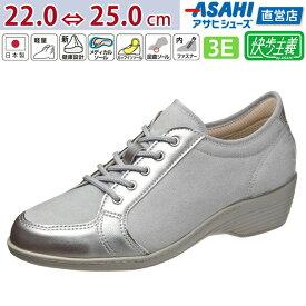 【本日P10倍デー&全品5%OFFクーポン付】足の負担が少なく疲れを軽減 快歩主義 L163AC シルバー KS23843 レディース 婦人靴 (22.0〜25.0cm/3E) アサヒ靴