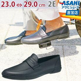 【18日限定クーポン配布中!!】アサヒローファー M02 KD2002 メンズ(23.0〜29.0cm/2E) アサヒ靴 ASAHI
