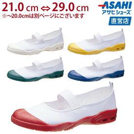 【ポイント5倍】アサヒドライスクール 007EC KD3856 トドラー・ジュニア(21.0〜29.0cm/2E)上履き 上靴 アサヒ靴 ASAHI