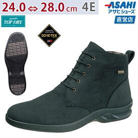 【ポイント5倍】トップドライ TDY38-36 ブラックAF38361 レインブーツ メンズ(24.0〜28.0cm/4E) アサヒ靴 ASAHI ゴアテックス 男性 通勤 出張 ファスナー 父の日 プレゼント ギフト