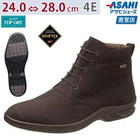 【ポイント5倍】トップドライ TDY38-36 ダークブラウンAF38362 レインブーツ メンズ(24.0〜28.0cm/4E) アサヒ靴 ASAHI ゴアテックス ファスナー 父の日 プレゼント カジュアル