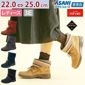 【ポイント5倍】トップドライ TDY38-83 AF3883 レディース 婦人靴 (22.0〜25.0cm/3E) アサヒ靴 ASAHI 防水・高い透湿性ルーズ くしゅくしゅ 2WAY ゴアテックス ショートブーツ