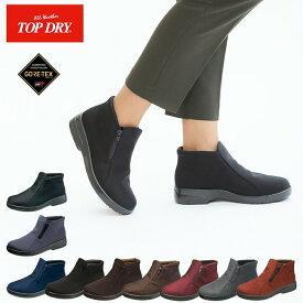 【即納】トップドライ TDY39-12 AF3912 レディース 婦人靴 (22.0〜26.0cm/3E)防水・高い透湿性ゴアテックス レインブーツ ファスナー ショートブーツ