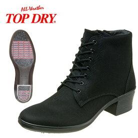 【即納】トップドライ TDY39-24 AF3924 レインブーツ レディース 婦人靴 (22.0〜25.0cm/3E)防水・高い透湿性レースアップ ショートブーツ ゴアテックス ファスナー