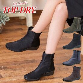 【即納】トップドライ TDY39-29(A) AF3929 レインアサヒシューズ レディース 婦人靴 (22.0〜25.0cm/3E)防水・高い透湿性ゴアテックス ショートブーツ