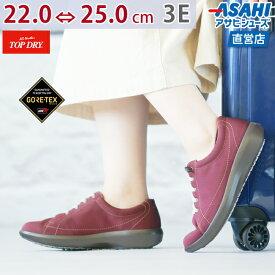 【即納】トップドライ TDY39-61(A) ワイン AF39619 スニーカー レディース 婦人靴 (22.0〜25.0cm/3E) 防水・高い透湿性 ショップチャンネル