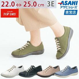 【即納】トップドライ TDY39-61(A) AF3961 スニーカー レディース 婦人靴 (22.0〜25.0cm/3E) アサヒ靴 防水・高い透湿性 ショップチャンネル