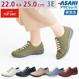 【ポイント5倍】トップドライ TDY39-61(A) AF3961 スニーカー レディース 婦人靴 (22.0〜25.0cm/3E