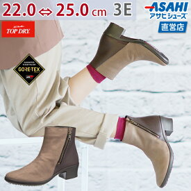 【即納】トップドライ TDY39-69 モカブラウン AF39692 レインブーツ レディース 婦人靴 (22.0〜25.0cm/3E) アサヒ靴 防水・高い透湿性