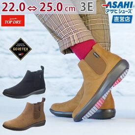 【ポイント5倍】トップドライ TDY39-70 AF3970 レディース 婦人靴 (22.0〜25.0cm/3E) アサヒ靴 ASAHI 防水・高い透湿性 サイドゴア スリッポンシューズ ショップチャンネル