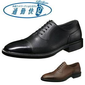 【ポイント5倍】防水・高い透湿性 通勤快足 TK33-09 AM3309 ビジネスアサヒシューズ メンズ 紳士靴 (24.5〜28.0cm/3E) アサヒ靴 ASAHI プレゼント 父の日 プレゼント ギフト