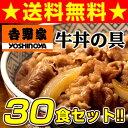 吉野家 牛丼の具 送料無料 30食 セット 冷凍 吉牛