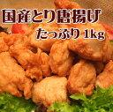 【業務用】とり唐揚げ 1kg 国産 からあげ から揚げ 唐揚げ 1kg 業務用 食材 卸 激安 人気