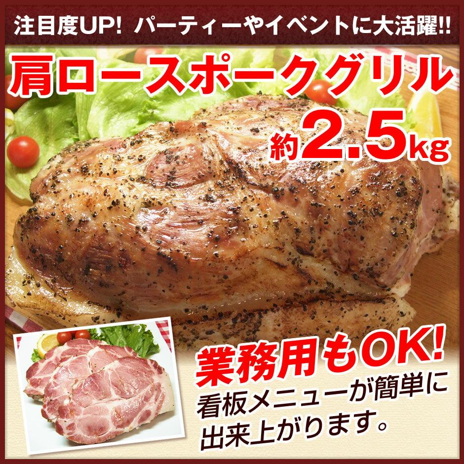 肉 送料無料 肩ロースポークグリル 約2.5kg