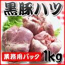黒豚ハツ (生ブロック) 1kg 千葉県産 国産 サンライズファーム
