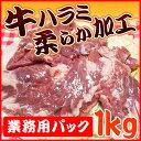 牛ハラミ柔らか加工1kg 国産 サンライズファーム