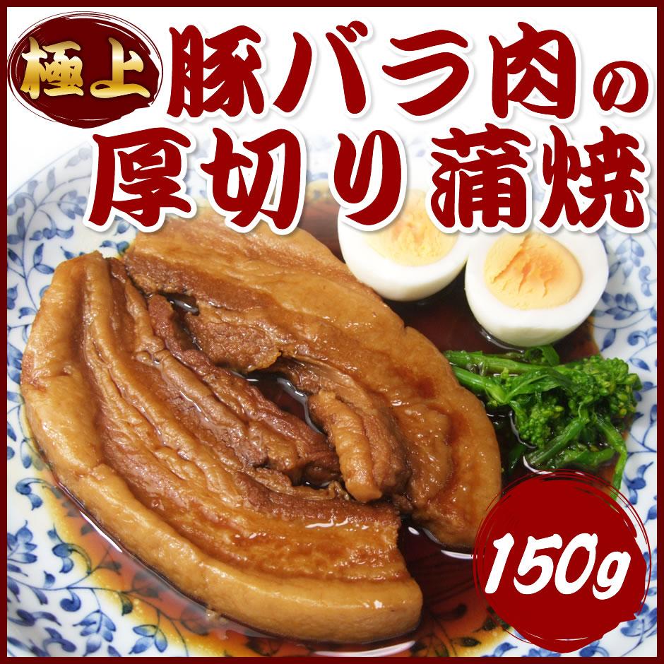 日本TV news every.登場! 日の出牧場で大人気の国産・アボカドポーク サンライズ 感動のかば焼 豚バラ肉の厚切り蒲焼150gカバ焼き 煮豚