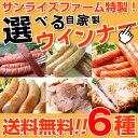 選べるウインナー6種 2500円【送料無料】