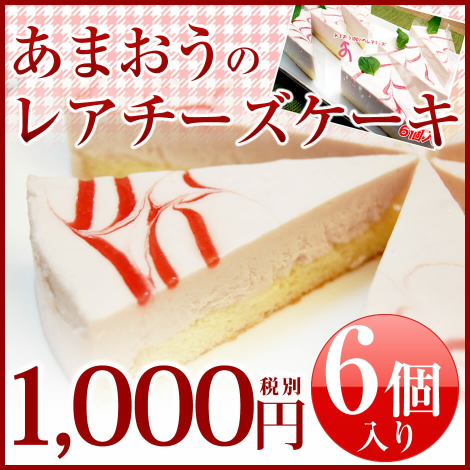福岡県産あまおう使用♪あまおうレアチーズケーキたっぷり6個入<個数限定>クリームチーズにさわやかなレモンと苺がマッチ♪