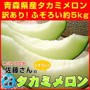 【早割】メロン 訳あり 送料無料 ふぞろいのタカミメロン約5kg青森県産 果物 フルーツ