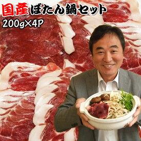 ボタン鍋 【送料無料】国産天然ぼたん鍋セット(いのしし肉スライス200g×4P)ボタン鍋 イノシシ鍋 焼肉 BBQ 猪肉 ジビエ 冷凍