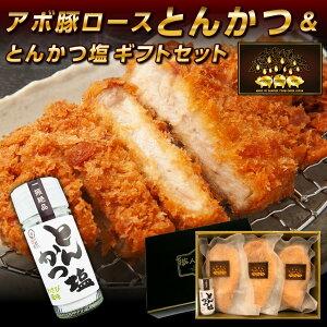 お中元 ギフト アボ豚ロースとんかつ&とんかつ塩 ギフトセット 送料無料 詰め合わせセット 冷凍 惣菜