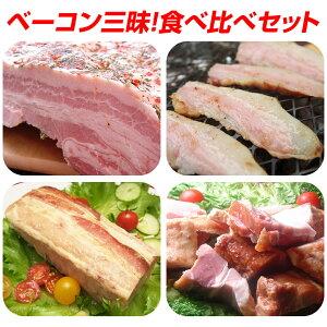 ベーコン三昧4種!食べ比べセット 送料無料【総決算セール】冷凍