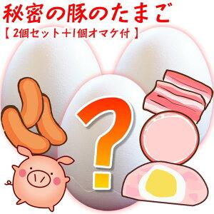秘密の豚のたまご【3個セット】 送料無料 冷凍 食品 惣菜 ハム ギフト【2個セット+1個オマケ付】