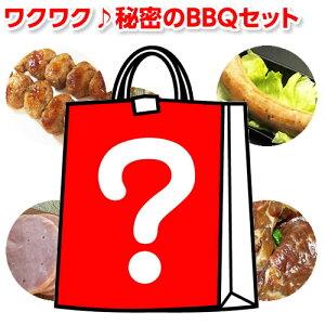 ワクワク♪秘密のBBQセット 福袋 送料無料 冷凍