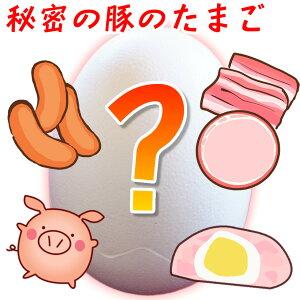 秘密の豚のたまご 送料無料 冷凍 食品 惣菜 ハム ギフト