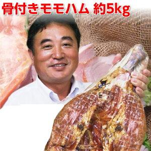 骨付きハム/5kg/ギフト/【送料無料】/ホームパーティー/イベント/バーベキュー/メインディッシュ/肉