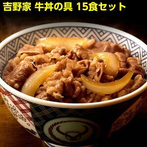 吉野家 牛丼 送料無料 牛丼の具 15食 冷凍 まとめ買い 吉牛 惣菜 業務用 レトルト 贈り物 ギフト