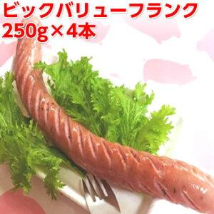 【冷凍】ビックバリューフランク250g×4本セット 送料無料 あらびきBIGフランクフルトソーセージ BBQ バーベキューにも 業務用