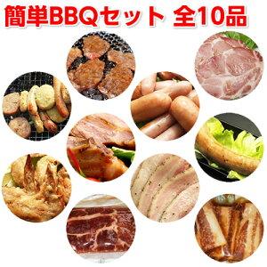 簡単BBQセット10人前 送料無料 バーベキュー 肉 焼肉 ヤキニク 牛肉 豚肉 鶏肉 カルビ やきにく セット BBQ 肉 食材 材料 焼くだけ 詰め合わせ