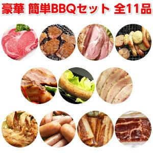 【豪華版】簡単BBQセット10人前 送料無料 バーベキュー 肉 焼肉 ヤキニク 牛肉 豚肉 鶏肉 カルビ やきにく セット BBQ 肉 食材 材料 焼くだけ 詰め合わせ