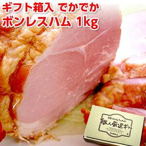 お歳暮 ハム ギフト 送料無料 【ギフト箱入】でかでかボンレスハム 1kg・冷蔵 国産