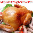 ローストチキン 送料無料 国産鶏肉 丸鶏 丸ごと1羽 鶏の丸焼き クリスマスチキン ウインナー付セット スモークチキン お歳暮 ギフトセ…