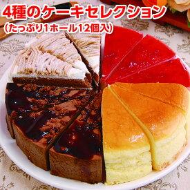 お中元 4種のケーキセレクション♪たっぷり1ホール12個・送料無料