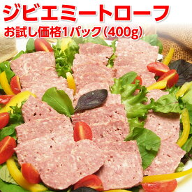 長崎産天然猪肉使用!ジビエミートローフ400g 送料無料シェフも絶賛